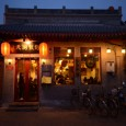I love my Beijing hutong. Oh, there are others, and this one is starting to show a bit too much polish and will likely become crazy busy when the new...